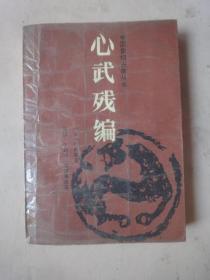 中国象棋古典丛书:心武残编