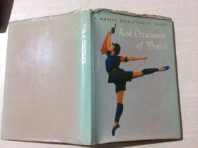 革命现代舞剧 红色娘子军 英文版(精装本,1972年一版一印)