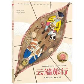 云端旅行:人类第一次气球跨国飞行  (精装绘本)(《纽约时报》十佳图画书)