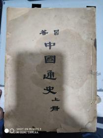 民国旧书-- 中国通史 (上册)【吕著】
