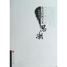 东方民族主义思潮