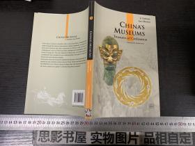 中国博物馆(英文版)