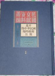 北平伪中华民国临时政府公报(第一册)收入第1至31号公报(1938.1.17-6.13)大16开 607页