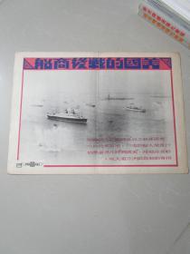 民国时期宣传画宣传图片一张(编号17)
