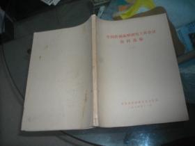 1974年河南省革命委员会卫生局编写:全国针刺麻醉研究工作会议资料选编(二)