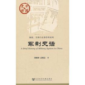 中国史话:军制史话
