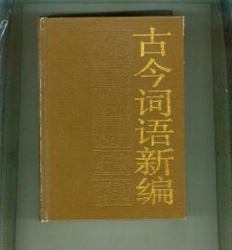 古今词语新编 裴球璇/阳海清编 新华出版社 精装
