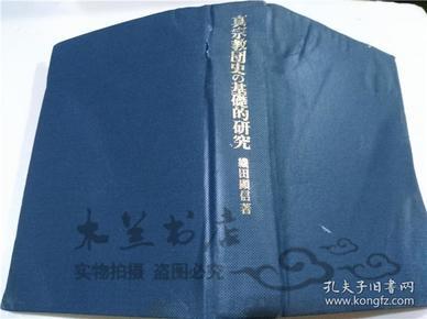 原版日本日文书 真宗教团の基础的研究 织田顕信 株式会社法藏馆 2008年9月 大32开硬精装