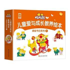 攸攸熊 缤纷节日系列 (全4册)