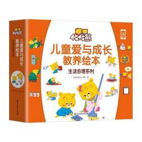 儿童爱与成长教养绘本生活自理系列全四册