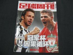 足球周刊(2005.04.13) 缺中间彩色插页