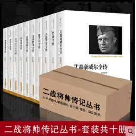 二战将帅传记丛书(全十册)   现货