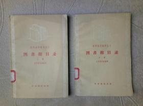 图书馆目录(上下全二册)1957年一版一印
