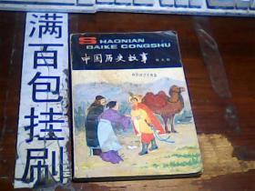 中国历史故事 南北朝