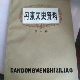 丹东文史资料 第六辑