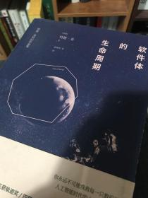 软件体的生命周期:特德·姜科幻小说集