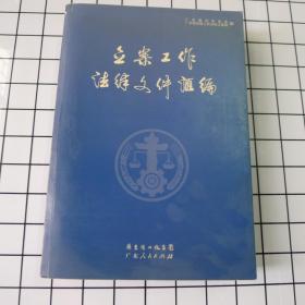 立案工作法律文件汇编