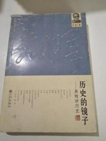 历史的镜子:吴晗讲历史