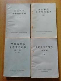4册合售:宪法教学参考资料选辑(一)(四)、宪法学参考资料第六辑(下)、中国法制史参考资料汇编(第二辑)