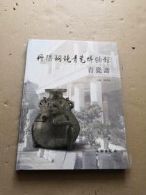 丹阳铜镜青瓷博物馆:青瓷斋(全新未开封)
