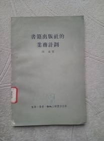 书籍出版社的业务计划(54年一版一印)