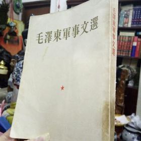 毛泽东军事文选    1961年一版一印 (繁体竖版,右翻本)