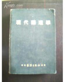 现代药理学(增订第六版)[大32开精装 繁体]