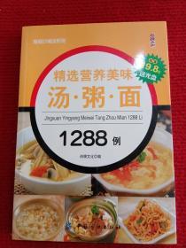 精选营养美味汤·粥·面1288例