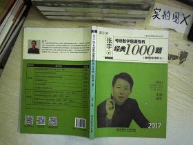 2017-張宇考研數學題源探析經典1000題  解析分冊(數學三) ,