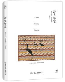沙乡年鉴(名家全译本,唯美典藏版)