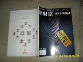 《新财富》杂志 2018年4月号总203期:一秘难求(9品88页大16开新财富赠王广幼本)44707