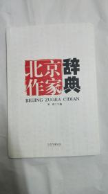 北京作家词典