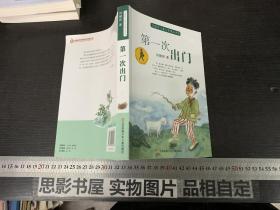 刘健屏儿童文学精品书系:第一次出门(彩色版)
