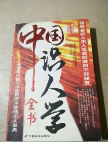中国识人学全书:最新图文版