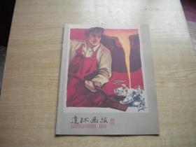 《连环画报》1958.19期,16开,人美2011.9出版,Q521号,影印本期刊