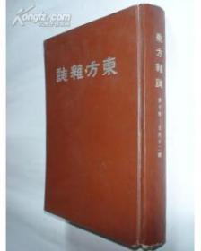 东方杂志第十卷九至十二号--影印 精装,16开-