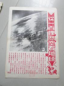 民国时期宣传画宣传图片一张(编号18)