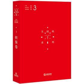 中国商事诉讼裁判规则(3):担保卷