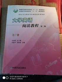 大学英语阅读教程 第二版1.2.3.4