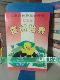 儿童彩色故事大世界(红宝卷):童话世界