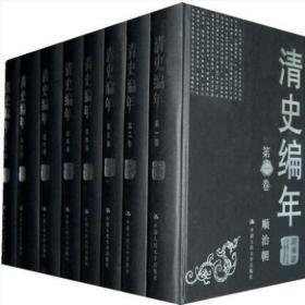 正版 清史编年 中国人民大学清史研究所 中国人民大学出版社 明清书籍