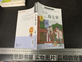 刘健屏儿童文学精品书系-今年你七岁