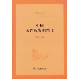 中国著作权案例精读