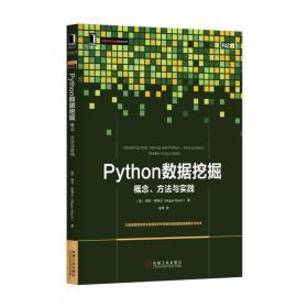 Python数据挖掘:概念、方法与实践