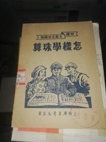 旧课本;中级大众文化读物;怎样学珠算(32开、1952年出版)