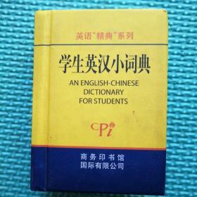 """英语""""精典""""系列:学生英汉小词典"""
