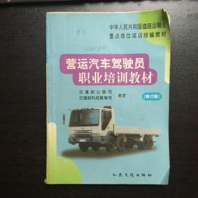 营运汽车驾驶员职业培训教材