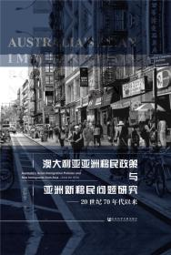 澳大利亚亚洲移民政策与亚洲新移民问题研究:20世纪70年代以来