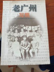 老广州写照