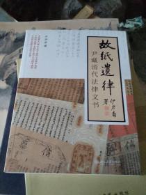 故纸遗律:尹藏清代法律文书